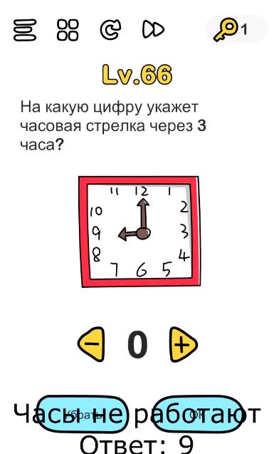На какую цифру укажет часовая стрелка через 3 часа? 66 уровень