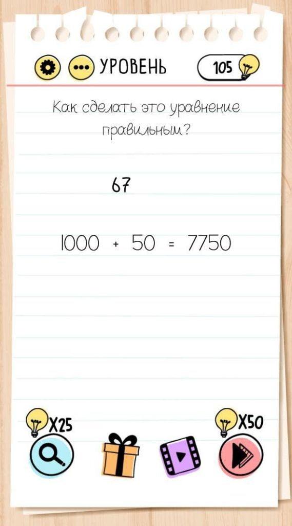 Как сделать это уравнение правильным? 1000+50=750. 67 уровень Brain Test