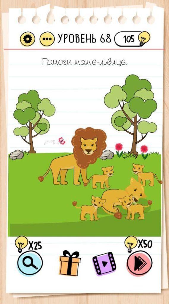 Помоги маме-львице. 68 уровень Brain Test