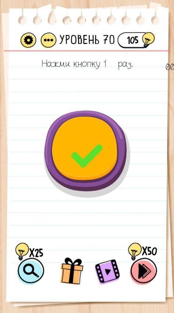 Нажми на кнопку 100 раз. 70 уровень Brain Test
