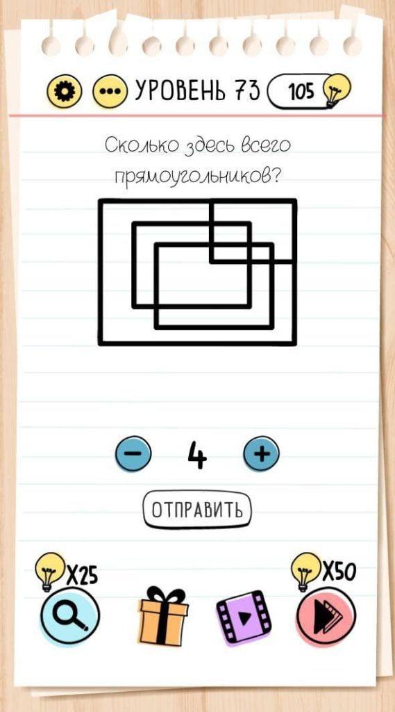 Сколько здесь всего прямоугольников? 73 уровень Brain Test