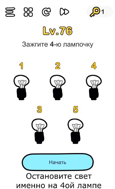 Зажгите 4-ю лампу. 76 уровень