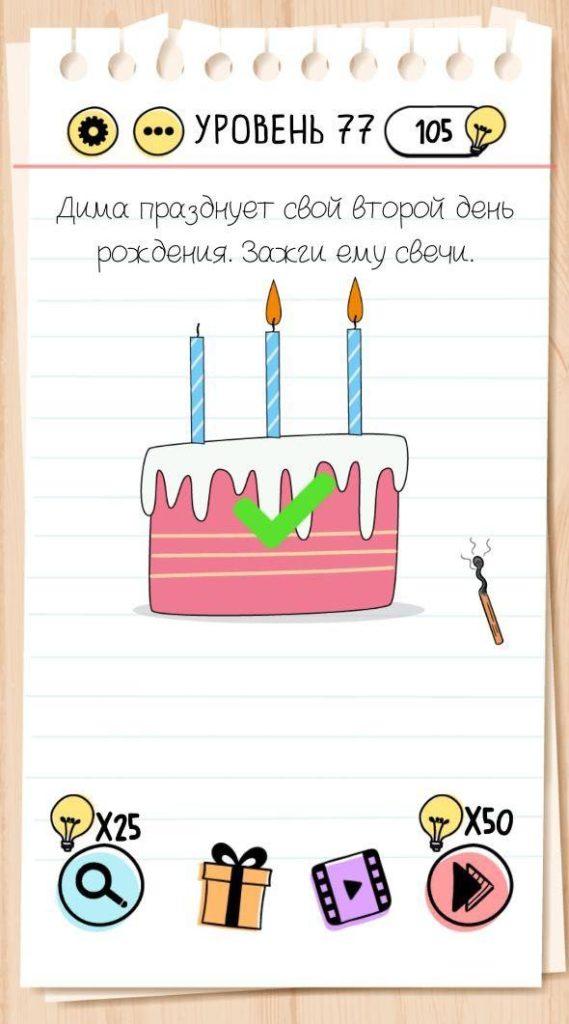Дима празднует свой второй день рождения. Зажги ему свечи. 77 уровень Brain Test