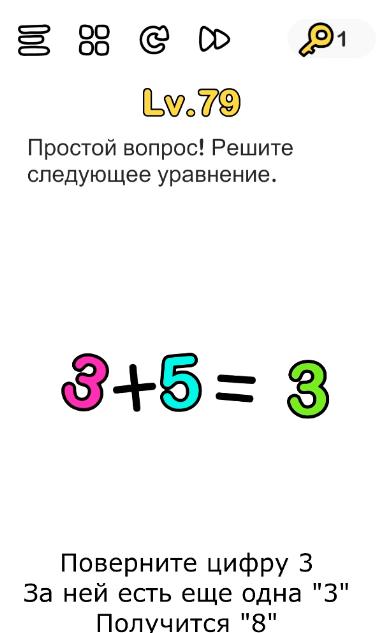 Простой вопрос! Решите следующее уравнение. 79 уровень