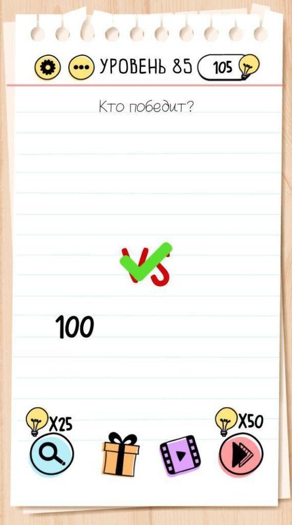 Кто победит? 100 рыцарей vs 100 варваров. 85 уровень Brain Test