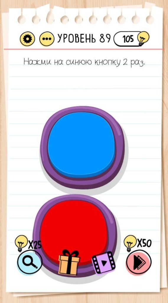 Нажми на синюю кнопку 6 раз. 89 уровень Brain Test