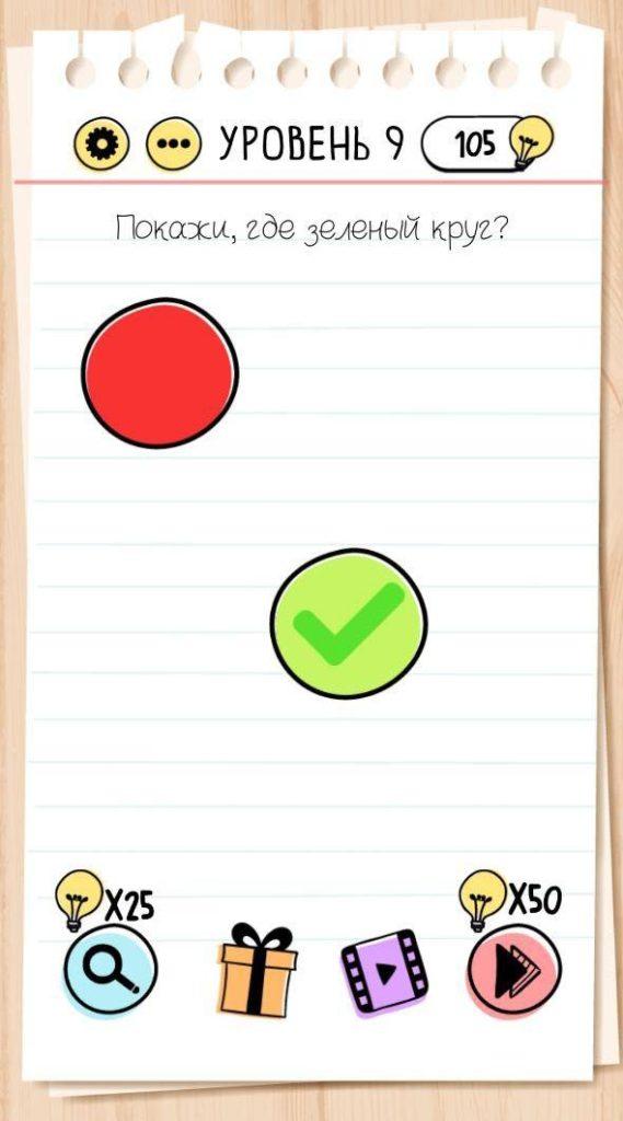 Покажи, где зеленый круг? 9 уровень Brain Test