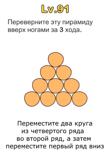 Переверните эту пирамиду вверх ногами за 3 хода. 91 уровень