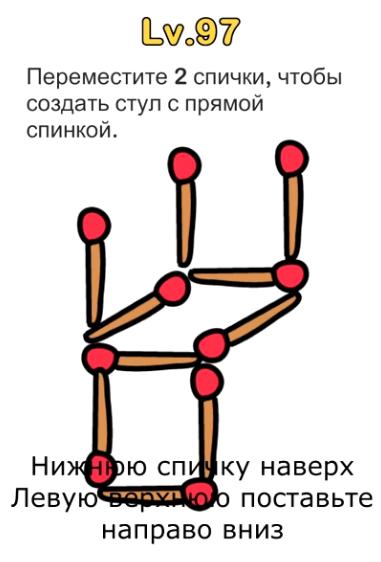 Переместите 2 спички, чтобы создать стул с прямой спинкой. 97 уровень